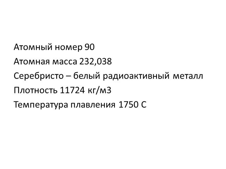 Атомный номер 90Атомная масса 232,038Серебристо – белый радиоактивный метал...