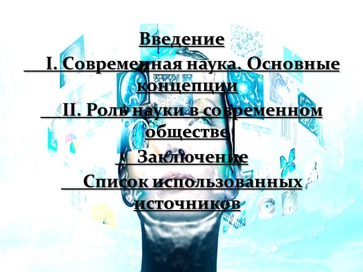 Введение     I. Современная наука. Основные концепции     II. Роль науки в...
