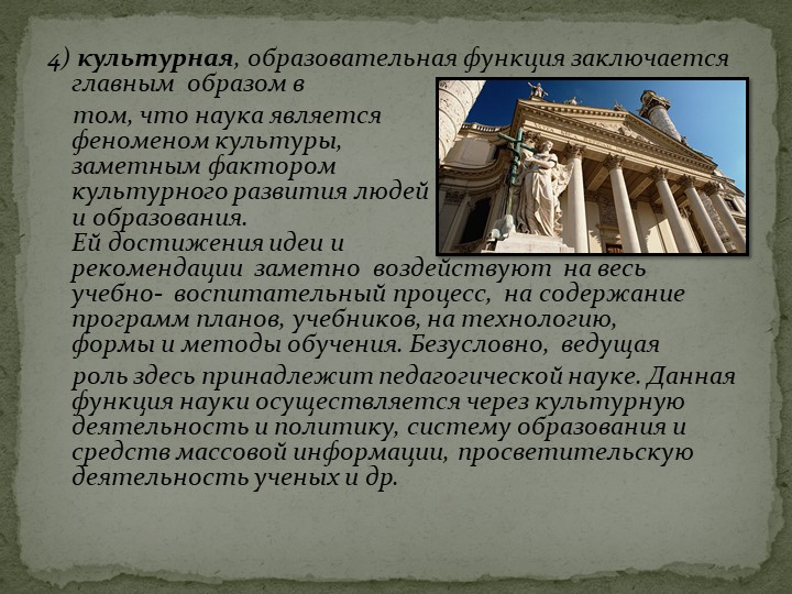 4) культурная, образовательная функция заключается главным  образом в    том...