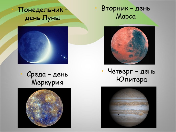 Понедельник – день ЛуныВторник – день МарсаСреда – день МеркурияЧетверг – ден...