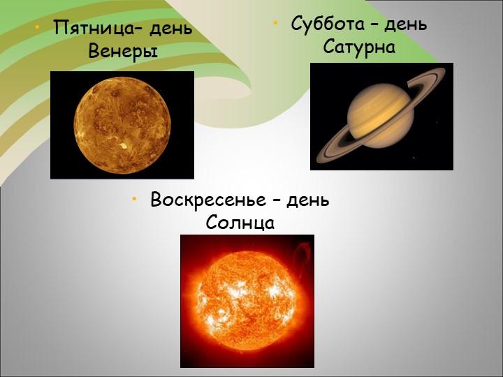 Пятница– день ВенерыСуббота – день СатурнаВоскресенье – день Солнца