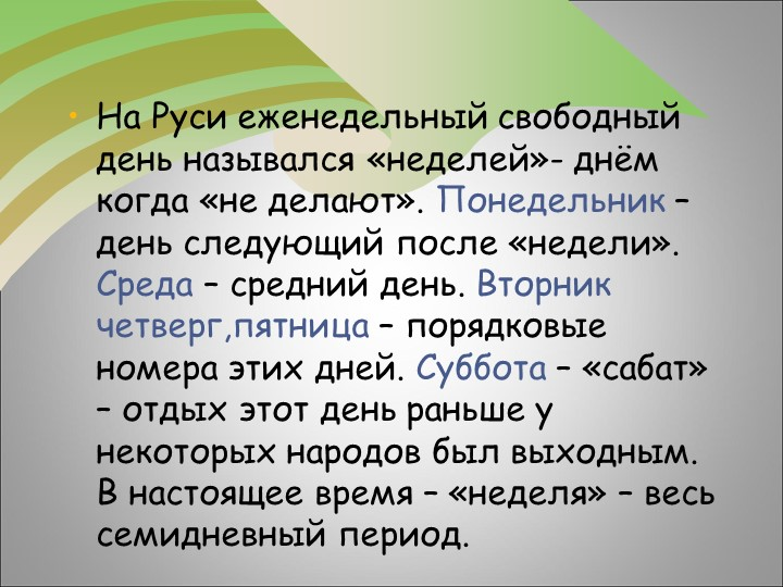 На Руси еженедельный свободный день назывался «неделей»- днём когда «не делаю...
