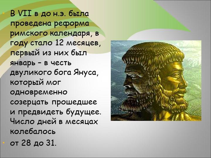 В VII в до н.э. была проведена реформа римского календаря, в году стало 12 ме...