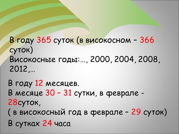 В году 365 суток (в високосном – 366 суток) Високосные годы:…, 2000, 2004, 20...