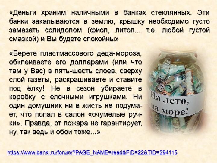 «Деньги храним наличными в банках стеклянных. Эти банки закапываются в землю,...