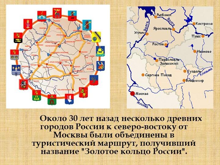 Около 30 лет назад несколько древних городов России к северо-востоку от Мос...