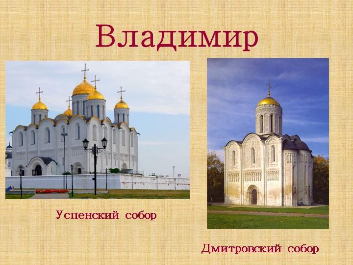 ВладимирУспенский соборДмитровский собор
