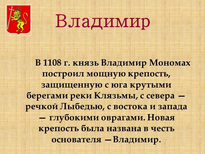 ВладимирВ 1108 г. князь Владимир Мономах построил мощную крепость, защищенн...