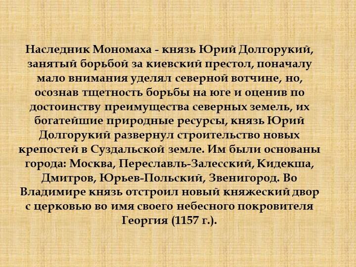Наследник Мономаха - князь Юрий Долгорукий, занятый борьбой за киевский прест...