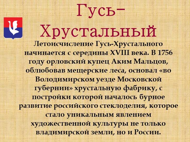 Гусь-Хрустальный Летоисчисление Гусь-Хрустального начинается с середины ХVII...