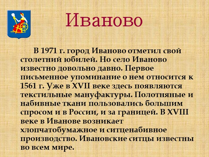 ИвановоВ 1971 г. город Иваново отметил свой столетний юбилей. Но село Ивано...
