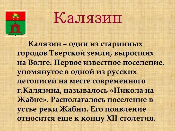 Калязин Калязин – один из старинных городов Тверской земли, выросших на Вол...