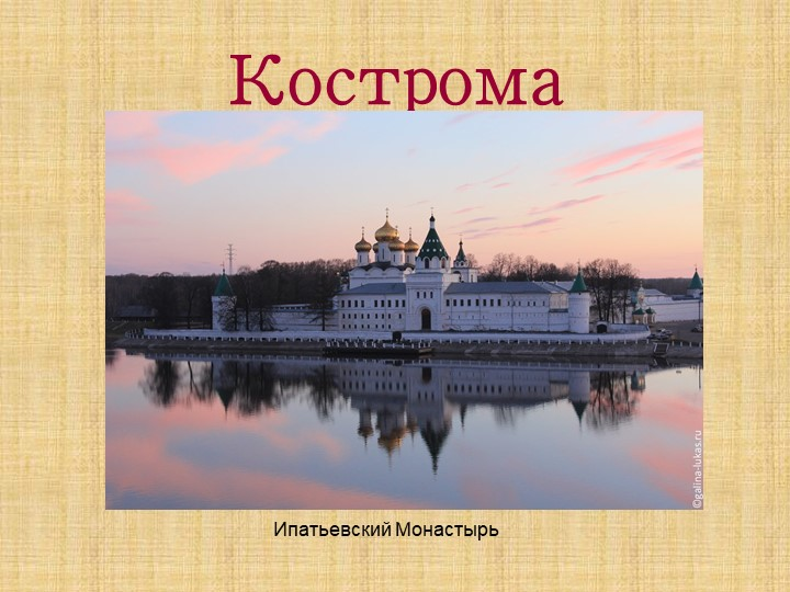 КостромаИпатьевский Монастырь