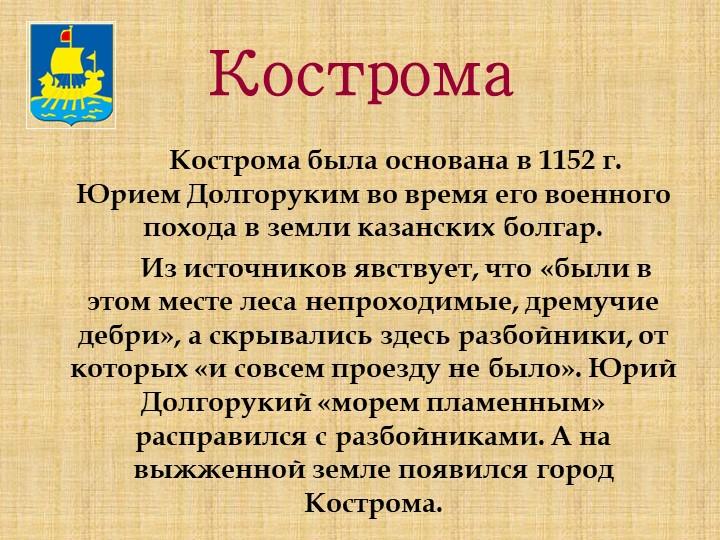 КостромаКострома была основана в 1152 г. Юрием Долгоруким во время его воен...
