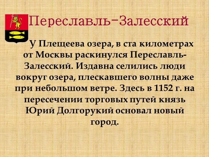 Переславль-ЗалесскийУ Плещеева озера, в ста километрах от Москвы раскинулся...