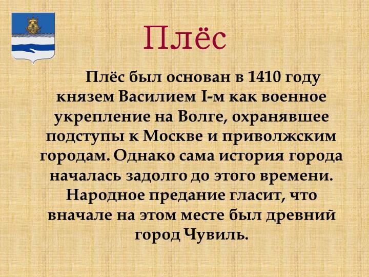 ПлёсПлёс был основан в 1410 году князем Василием I-м как военное укрепление...
