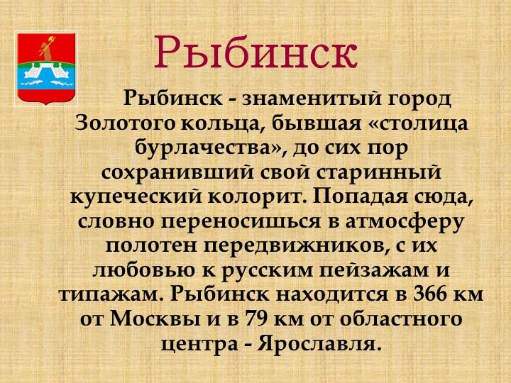 РыбинскРыбинск - знаменитый город Золотого кольца, бывшая «столица бурлачес...