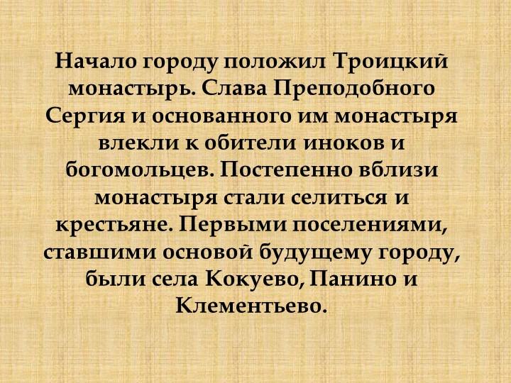 Начало городу положил Троицкий монастырь. Слава Преподобного Сергия и основан...
