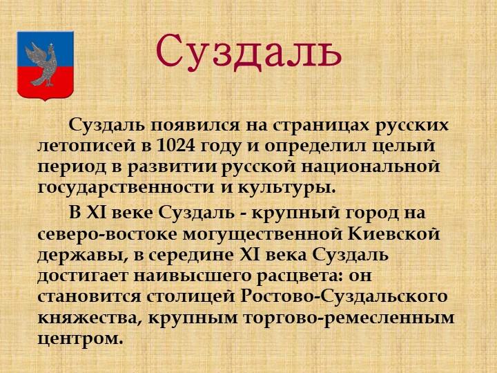 СуздальСуздаль появился на страницах русских летописей в 1024 году и опреде...