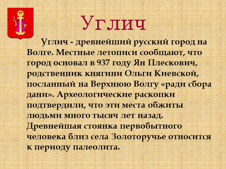 УгличУглич - древнейший русский город на Волге. Местные летописи сообщают,...