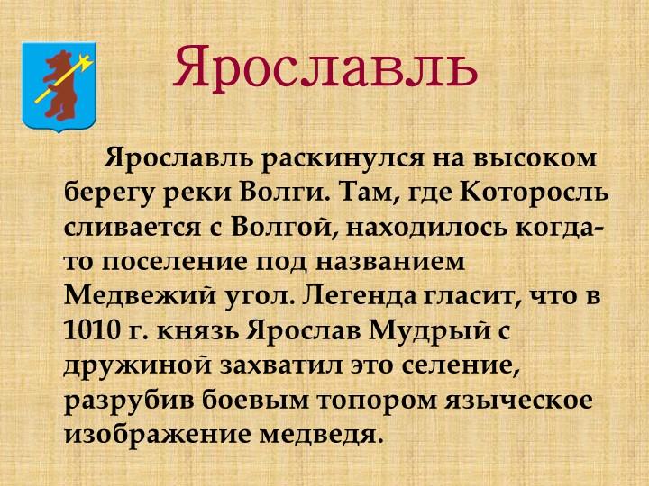 ЯрославльЯрославль раскинулся на высоком берегу реки Волги. Там, где Которо...
