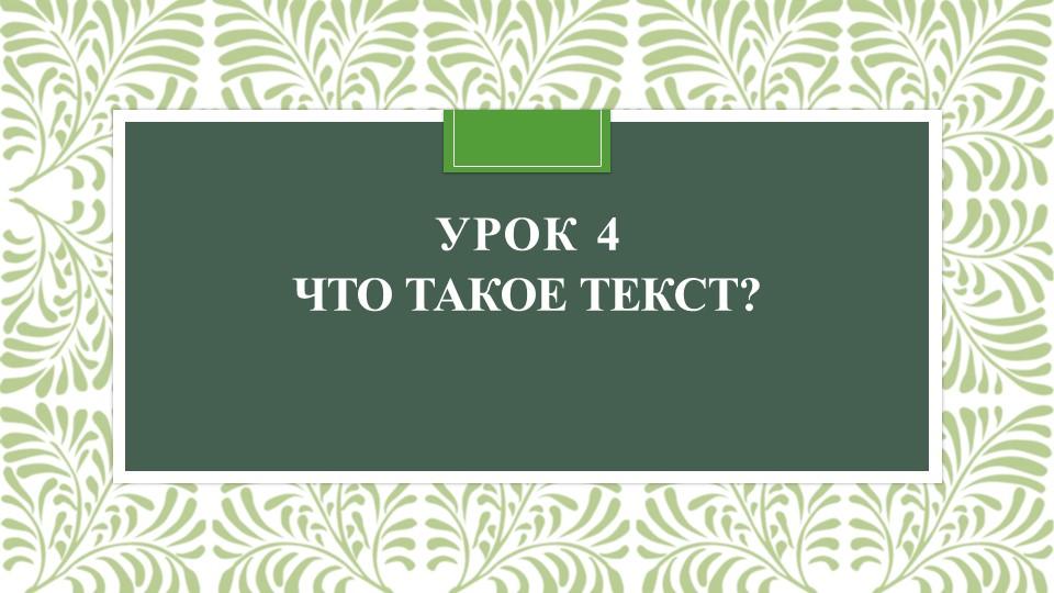 Урок 4что такое текст?