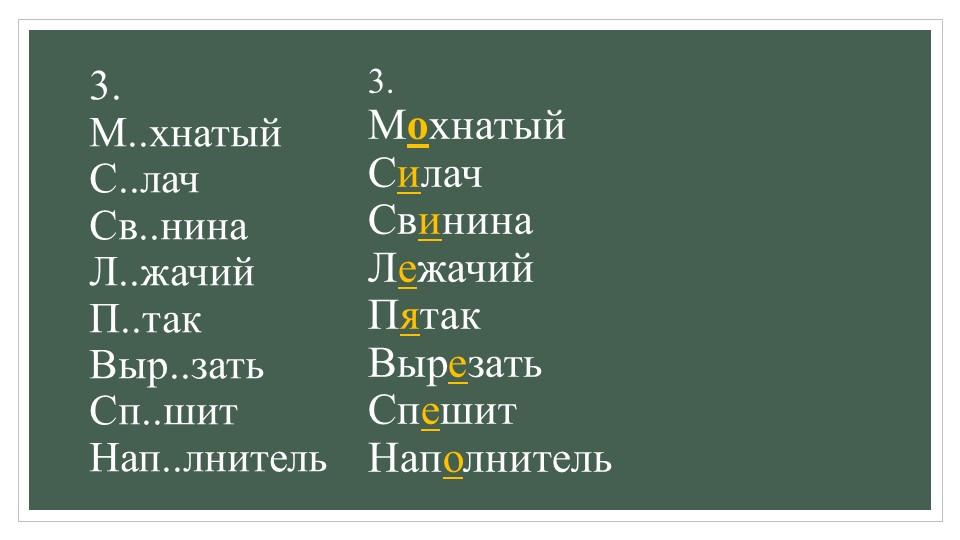 3.М..хнатыйС..лачСв..нинаЛ..жачийП..такВыр..затьСп..шитНап..лнитель3....