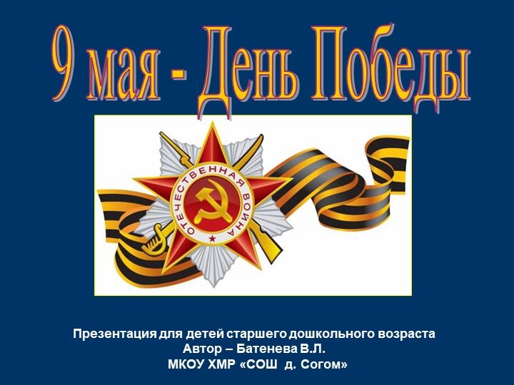 9 мая - День ПобедыПрезентация для детей старшего дошкольного возрастаАвтор...
