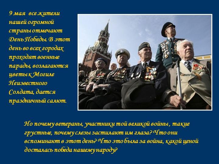 9 мая  все жители нашей огромной страны отмечают День Победы. В этот день во...