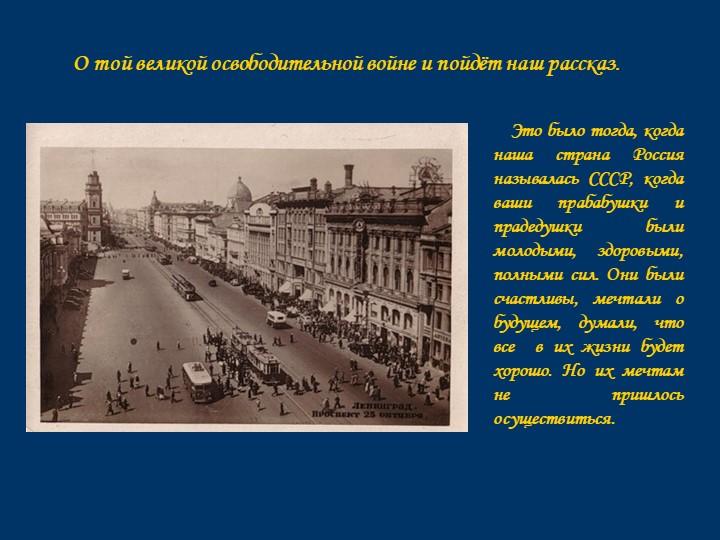 Это было тогда, когда наша страна Россия называлась СССР, когда  ваши пра...