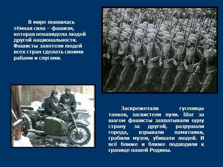 В мире появилась тёмная сила – фашизм, которая ненавидела людей друг...