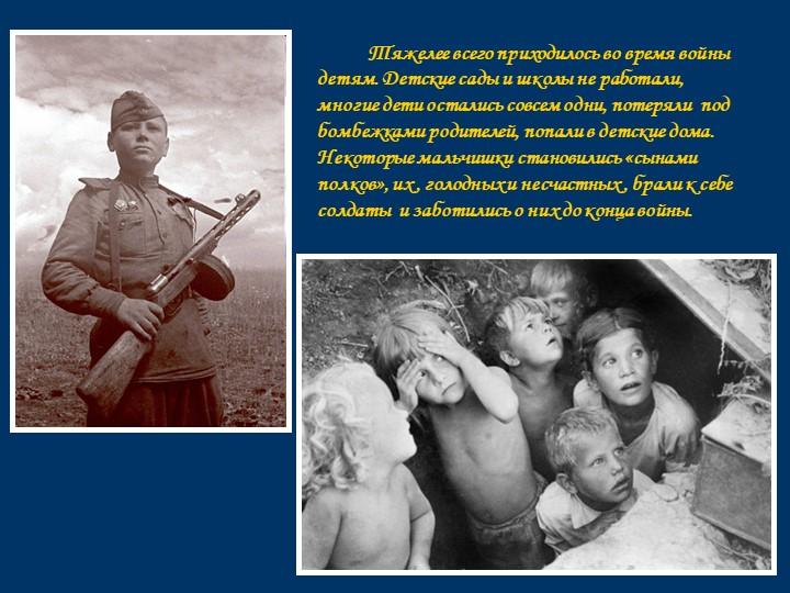 Тяжелее всего приходилось во время войны детям. Детские сады и школы...