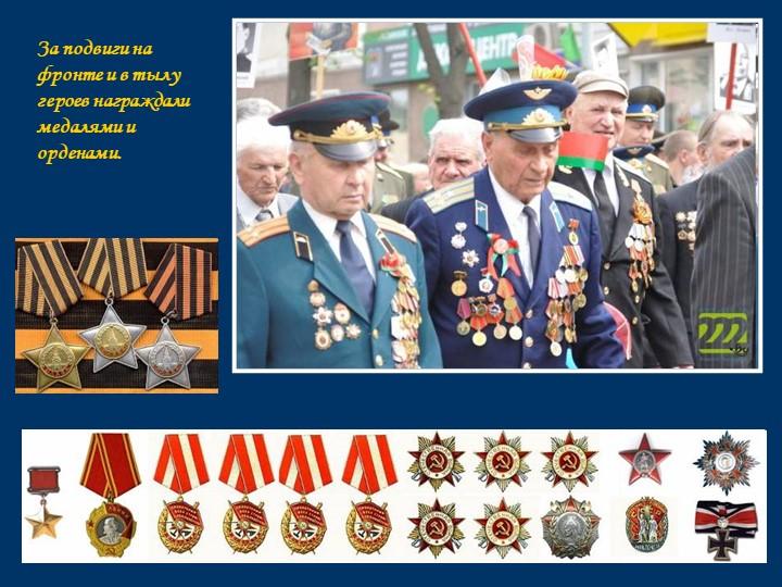 За подвиги на фронте и в тылу героев награждали медалями и орденами.