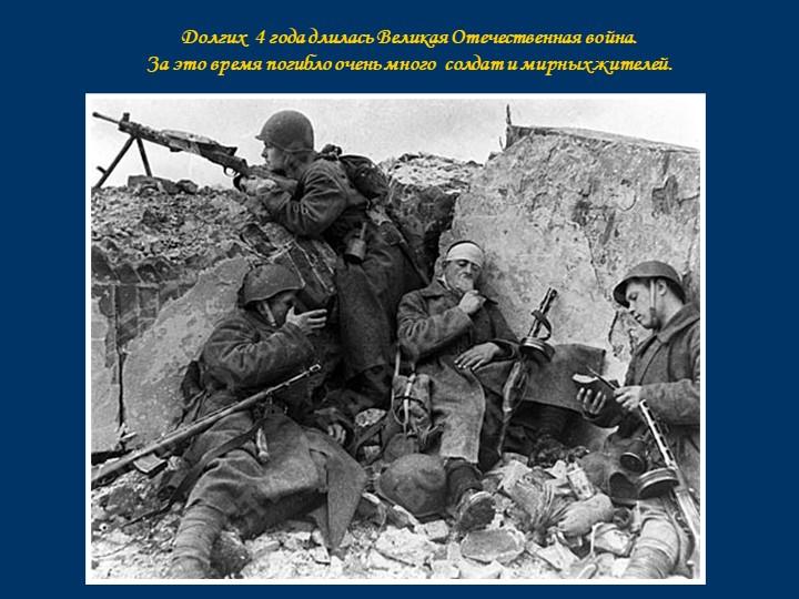 Долгих  4 года длилась Великая Отечественная война. За это время погибло оче...