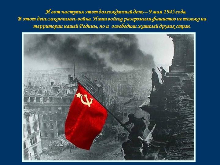 И вот наступил этот долгожданный день – 9 мая 1945 года. В этот день за...