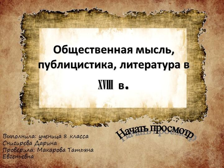Общественная мысль, публицистика, литература в XVIII в.Выполнила: ученица 8...