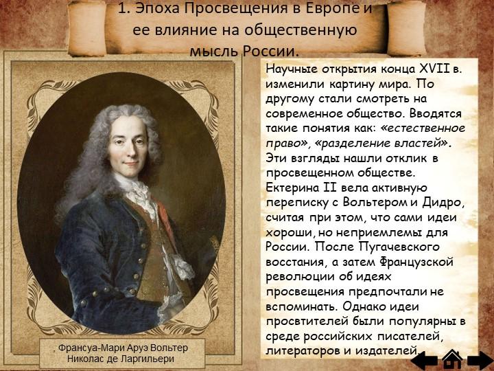 1. Эпоха Просвещения в Европе и ее влияние на общественную мысль России. , Фр...