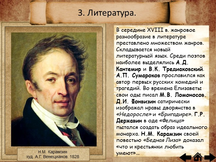 3. Литература.Н.М. Карамзинхуд. А.Г. Венецианов. 1828В середине XVIII в. жан...