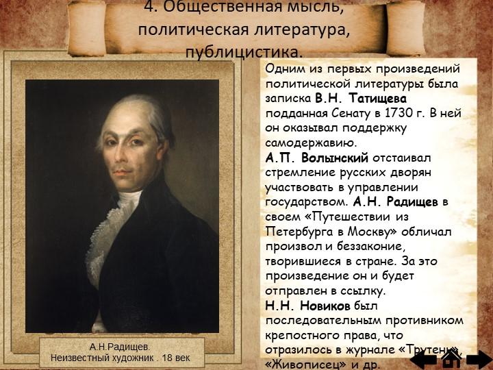 4. Общественная мысль, политическая литература, публицистика.А.Н.Радищев.Неи...