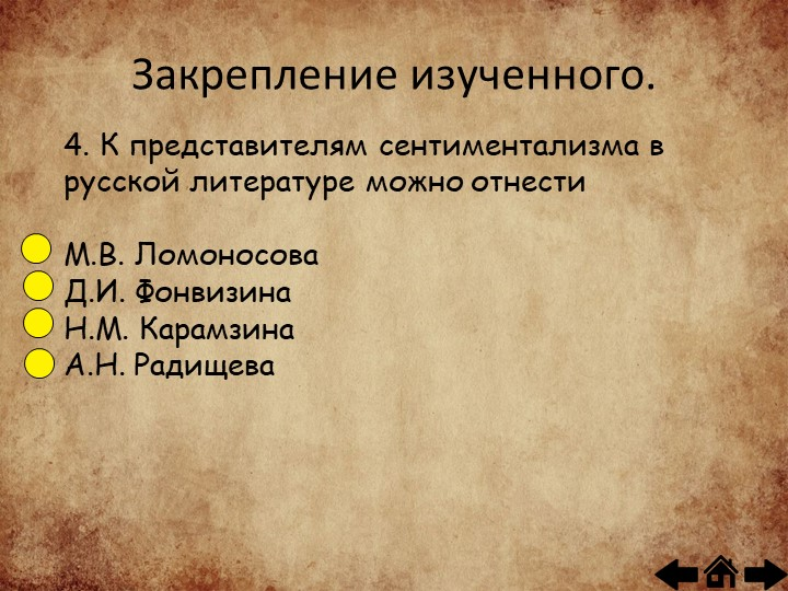 Закрепление изученного.4. К представителям сентиментализма в русской литерату...