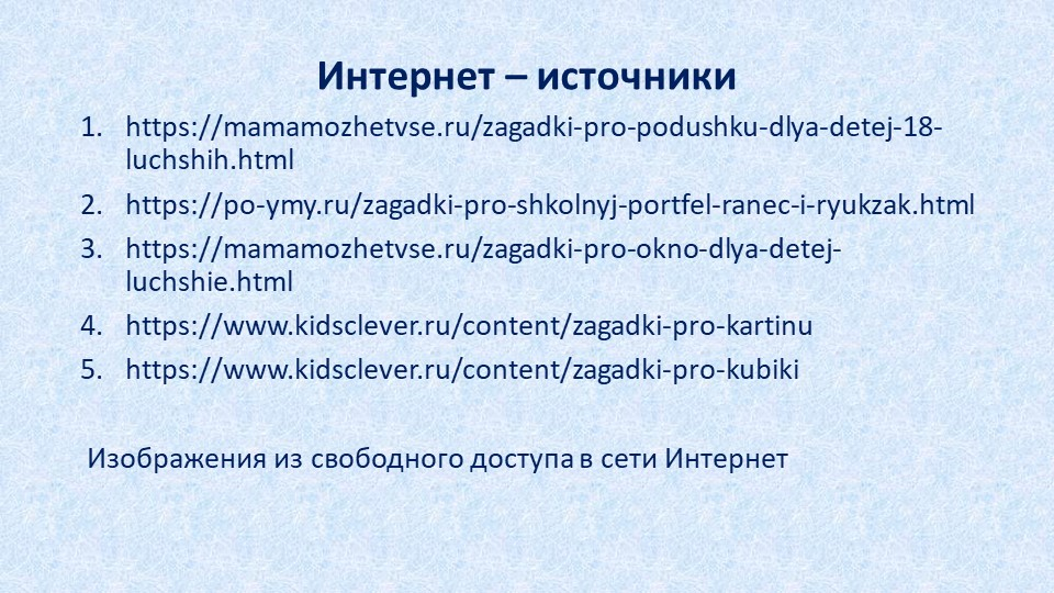 Интернет – источникиhttps://mamamozhetvse.ru/zagadki-pro-podushku-dlya-detej...