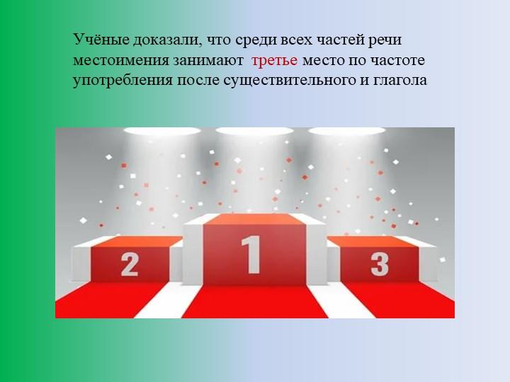 Учёные доказали, что среди всех частей речи местоимения занимают  третье мест...