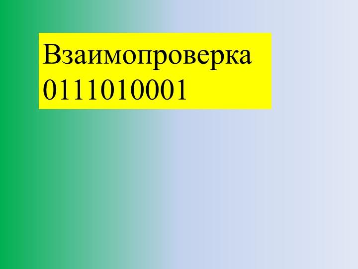 Взаимопроверка 0111010001