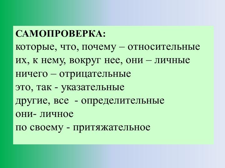 САМОПРОВЕРКА:которые, что, почему – относительныеих, к нему, вокруг нее, он...