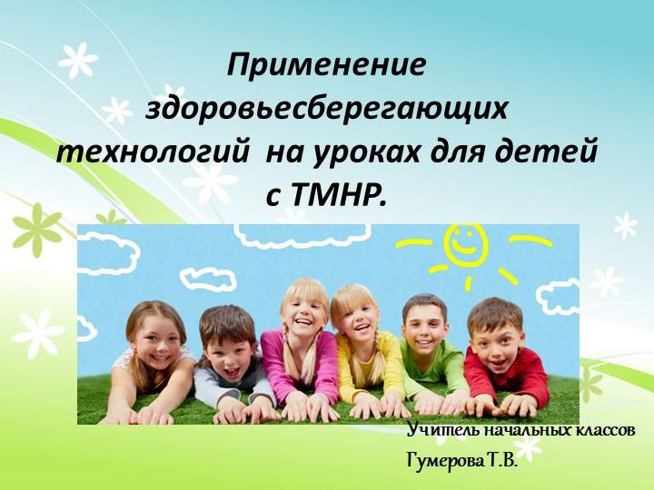 Применение здоровьесберегающих технологий  на уроках для детей с ТМНР....