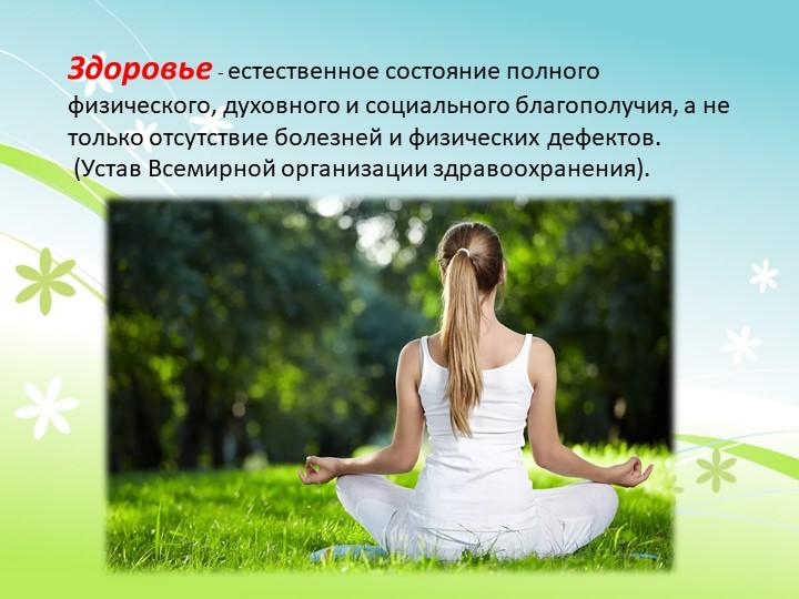 Здоровье - естественное состояние полного физического, духовного и социальн...