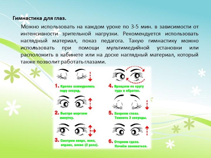 Гимнастика для глаз.       Можно использовать на каждом уроке по 3-5 мин. в...
