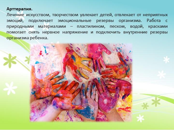 Арттерапия. Лечение искусством, творчеством увлекает детей, отвлекает от неп...