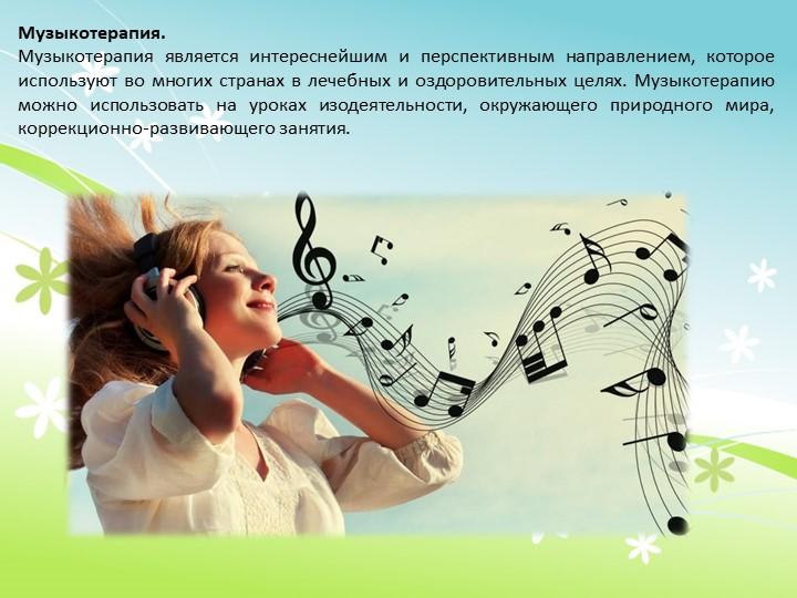 Музыкотерапия. Музыкотерапия является интереснейшим и перспективным направле...