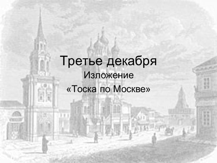 Третье декабряИзложение«Тоска по Москве»
